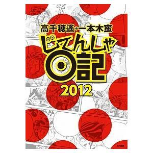 じてんしゃ日記〈2012〉  高千穂 遙 B:良好 F0130B|souiku-jp