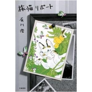 旅猫リポート 有川 浩 B:良好 G1380B|souiku-jp