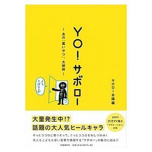 YO!サボロー サボロー会議 B:良好 G1780B souiku-jp