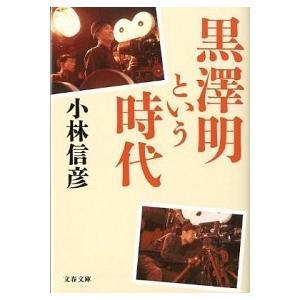 黒澤明という時代 小林 信彦 B:良好 H0320B|souiku-jp