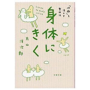 身体にきく 「体癖」を活かす整体法 片山 洋次郎 C:並 I0530B|souiku-jp