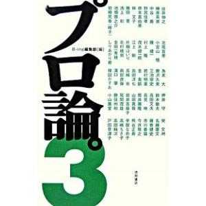 プロ論。3 B‐ing編集部 B:良好 D0780B|souiku-jp