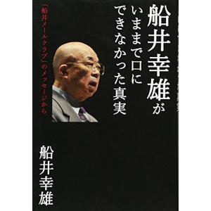 船井幸雄がいままで口にできなかった真実 船井幸雄 B:良好 E0230B|souiku-jp