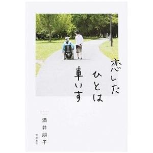 恋したひとは車いす 酒井 朋子 B:良好 D0780B|souiku-jp