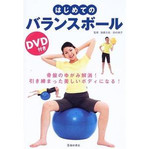 はじめてのバランスボール  鈴村 典子 B:良好 G0240B|souiku-jp