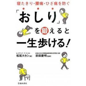 「おしり」を鍛えると一生歩ける!  寝たきり・腰痛・ひざ痛を防ぐ 松尾 タカシ A:綺麗 J0541B|souiku-jp