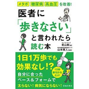 医者に「歩きなさい」と言われたら読む本 メタボ・糖尿病・高血圧を改善! 青山 剛 A:綺麗 G0450B souiku-jp