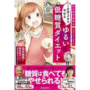 マンガでわかる1カ月3キロやせるゆるい低糖質ダイエット  金本 郁男 A:綺麗 F0460B|souiku-jp