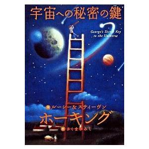 宇宙への秘密の鍵 スティーヴン ホーキング B:良好 E0060B|souiku-jp
