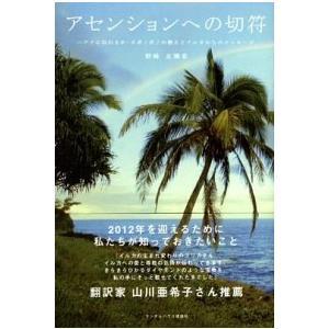 アセンションへの切符 ハワイに伝わるホ・オポノポノの教えとイルカからのメッセージ 野崎 友璃香 B:良好 E0330B|souiku-jp