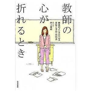 教師の心が折れるとき: 教員のメンタルヘルス 実態と予防・対処法  井上 麻紀 A:綺麗 F0320B|souiku-jp