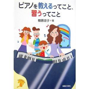 ピアノを教えるってこと、習うってこと 樹原 涼子 B:良好 G0180B souiku-jp