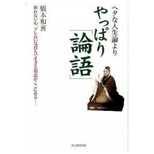 ヘタな人生論よりやっぱり「論語」 橋本 和喜 B:良好 E0710B|souiku-jp
