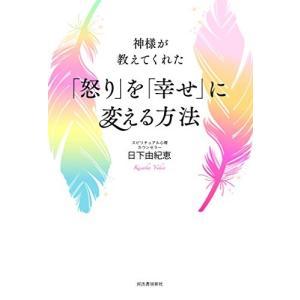 神様が教えてくれた 「怒り」を「幸せ」に変える方法 日下由紀恵 A:綺麗 F0840B|souiku-jp