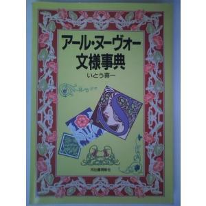 アール・ヌーヴォー文様事典 いとう 喜一 C:並 G0860B|souiku-jp