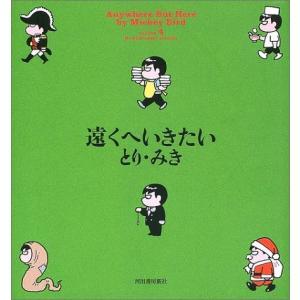遠くへいきたい (4) とり みき B:良好 G0730B souiku-jp