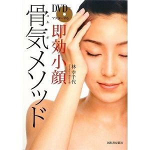 DVDでマスターする 即効小顔 骨気メソッド 林幸千代 B:良好 G0330B|souiku-jp