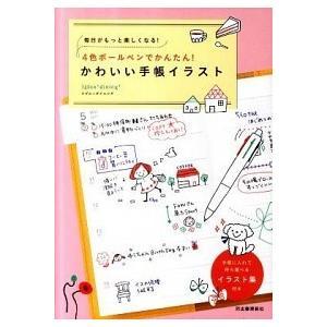 毎日がもっと楽しくなる 4色ボールペンでかんたん かわいい手帳イラスト Igloo Dining a 綺麗 G1110b A 創育の森 通販 Yahoo ショッピング