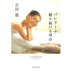 バレリーナ 踊り続ける理由 吉田 都 B:良好 E0740B|souiku-jp