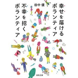幸せを届けるボランティア 不幸を招くボランティア  田中 優 B:良好 H0190B souiku-jp