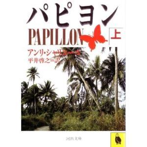 パピヨン〈上〉 アンリ シャリエール C:並 H0190B souiku-jp