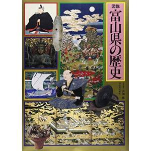 図説 富山県の歴史  高瀬 保 B:良好 A0720B|souiku-jp