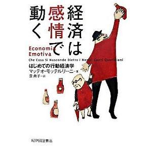 経済は感情で動く : はじめての行動経済学 マッテオ・モッテルリーニ B:良好 G1460B|souiku-jp