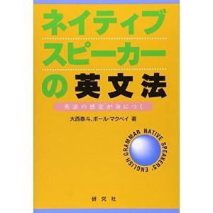 ネイティブスピーカーの英文法―英語の感覚が身につく  大西 泰斗 C:並 G1080B|souiku-jp
