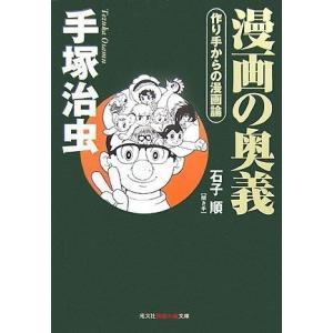 漫画の奥義   作り手からの漫画論 手塚 治虫 D:可 I0340B|souiku-jp