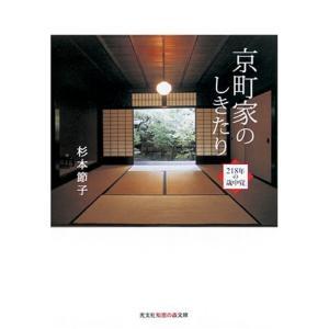 京町家のしきたり 杉本節子 B:良好 H0130B|souiku-jp