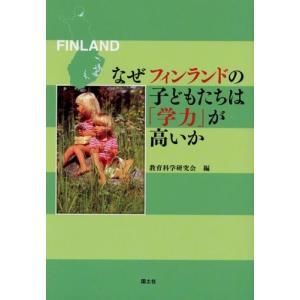 なぜフィンランドの子どもたちは「学力」が高いか 教育科学研究会 B:良好 D0260B