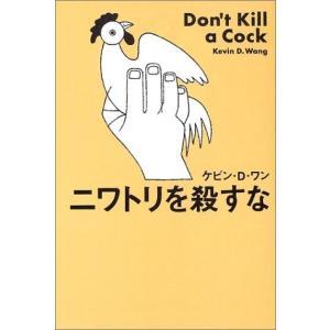 ニワトリを殺すな ケビン・D. ワン B:良好 E0880B|souiku-jp