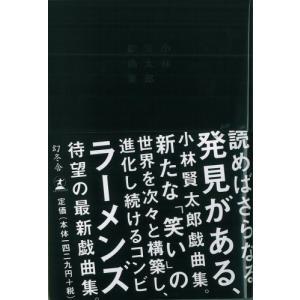 小林賢太郎戯曲集: CHERRY BLOSSOM FRONT 345 ATOM CLASSIC 小林 賢太郎 B:良好 G0160B souiku-jp