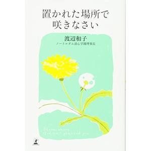 置かれた場所で咲きなさい 渡辺 和子 D:可 J0461B souiku-jp