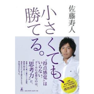 小さくても、勝てる。 佐藤 寿人 A:綺麗 F0460B