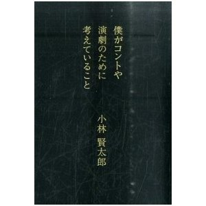僕がコントや演劇のために考えていること 小林 賢太郎 B:良好 F0580B|souiku-jp