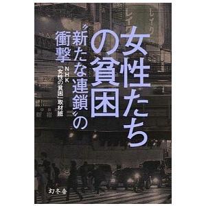 女性たちの貧困 新たな連鎖の衝撃 NHK「女性の貧困」取材班 A:綺麗 G1650B