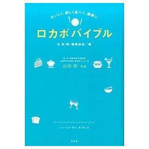 おいしく、楽しく食べて、健康に ロカボバイブル 山田 悟 A:綺麗 D0570B souiku-jp