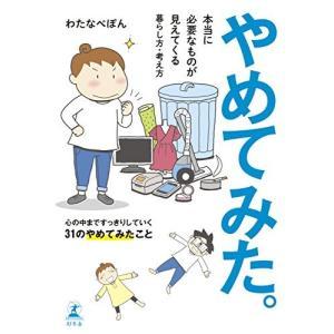 やめてみた。 本当に必要なものが見えてくる暮らし方・考え方 わたなべ ぽん A:綺麗 E0880B|souiku-jp