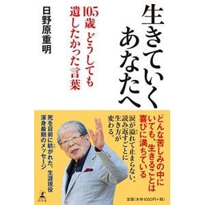 生きていくあなたへ 105歳 どうしても遺したかった言葉 日野原 重明 A:綺麗 J0401B|souiku-jp