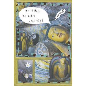 こういう旅はもう二度としないだろう 銀色 夏生 A:綺麗 E0580B|souiku-jp