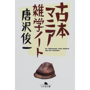 古本マニア雑学ノート 唐沢 俊一 C:並 I0980B|souiku-jp