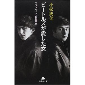 ビートルズが愛した女―アストリット・Kの存在 小松 成美 C:並 I0400B|souiku-jp