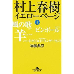 村上春樹 イエローページ〈1〉 加藤 典洋 C:並 I0291B|souiku-jp
