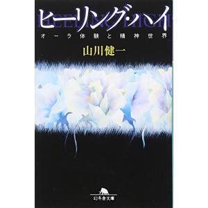 ヒーリング・ハイ オーラ体験と精神世界 山川健一 B:良好 I0271B souiku-jp