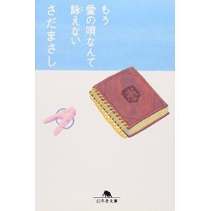 もう愛の唄なんて詠(うた)えない さだ まさし B:良好 I0421B|souiku-jp