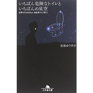 いちばん危険なトイレといちばんの星空―世界9万5000km自転車ひとり旅〈2〉 石田 ゆうすけ B:良好 I0320B|souiku-jp
