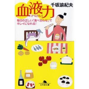 血液力―毎日の正しい「食べ合わせ」でキレイになれる! 千坂 諭紀夫 B:良好 I0381B|souiku-jp