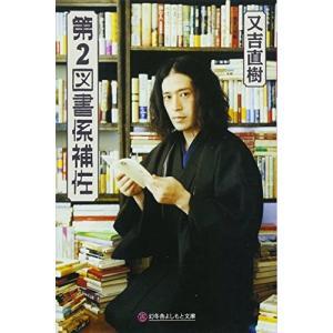 第2図書係補佐 又吉 直樹 C:並 I0241B|souiku-jp