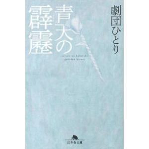 青天の霹靂 劇団ひとり B:良好 I0470B|souiku-jp